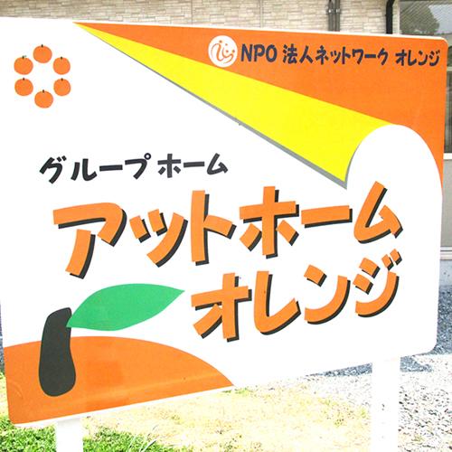 アットホームオレンジ