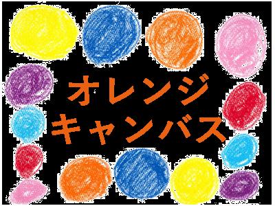 オレンジキャンバス