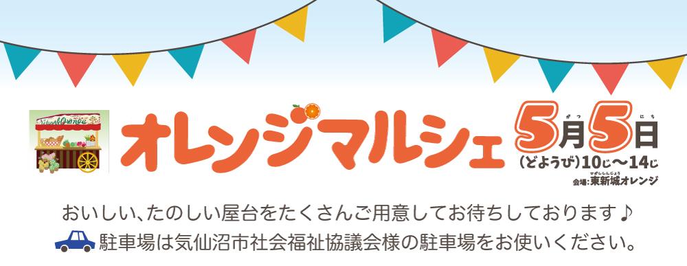 5月5日 オレンジマルシェ(東新城オレンジ)