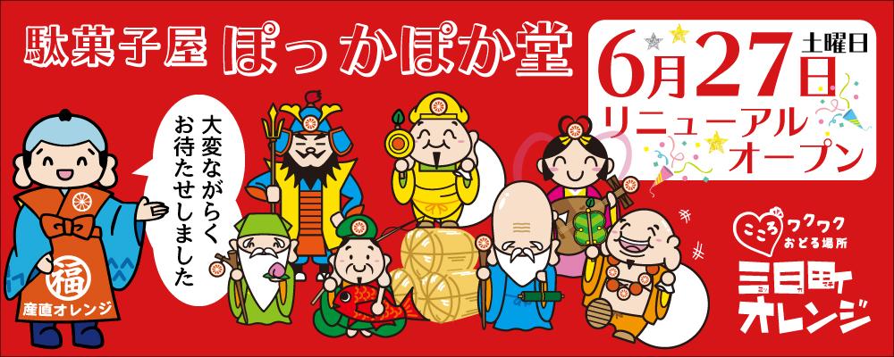 駄菓子屋ぽっかぽか堂 6月27日リニューアルオープン!