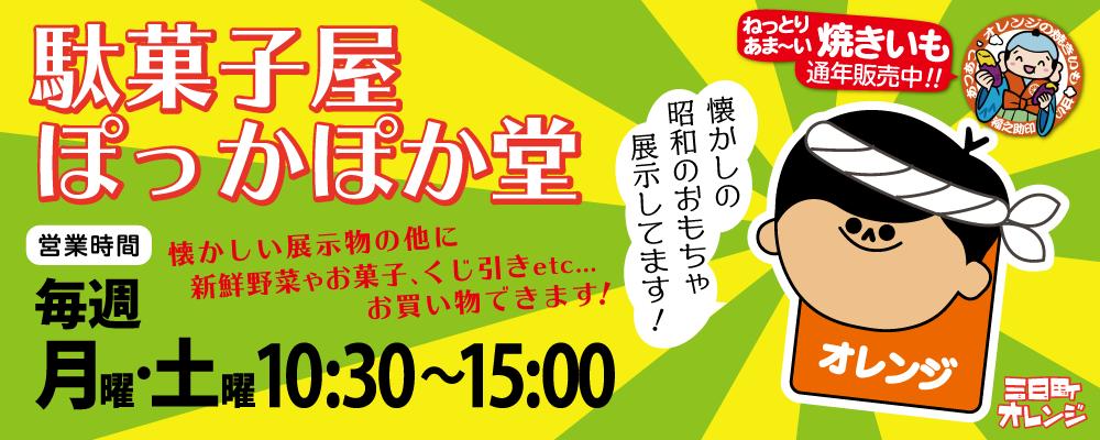 駄菓子屋ぽっかぽか堂 大好評営業中!